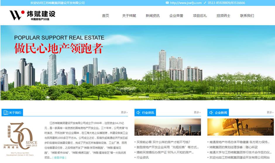 江苏炜赋集团建设开发有限公司