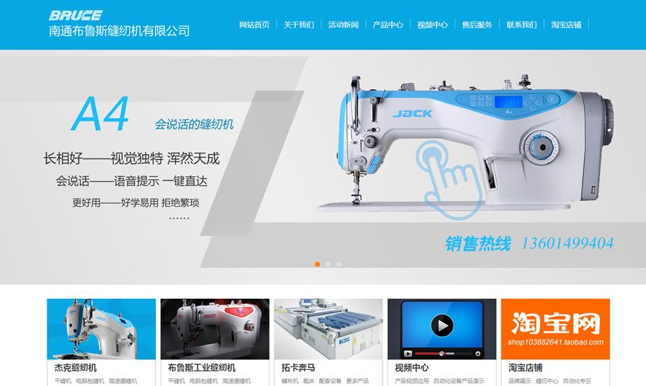 南通市长江缝制设备有限公司