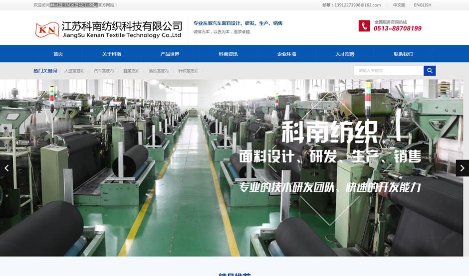 江苏科南纺织科技有限公司