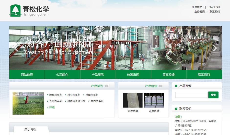扬州青松化学品有限公司